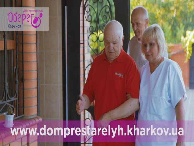Дом престарелых стоимость дом престарелых лобня